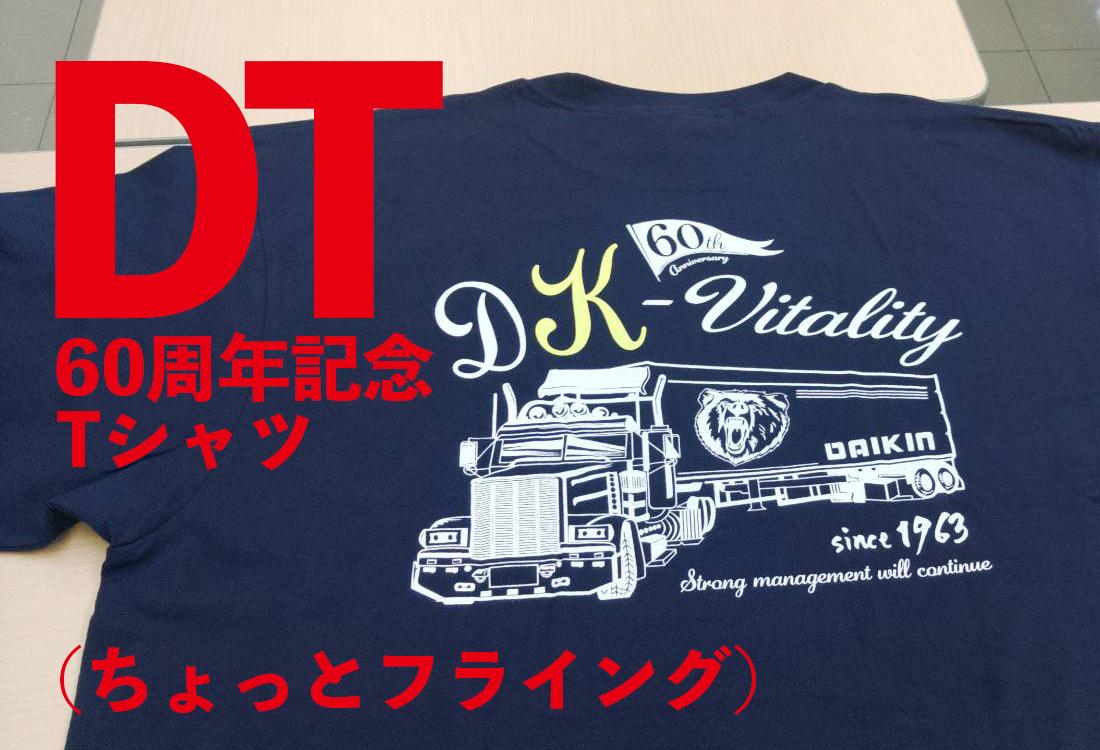 DT~60周年記念Tシャツ~(ちょっとフライング)