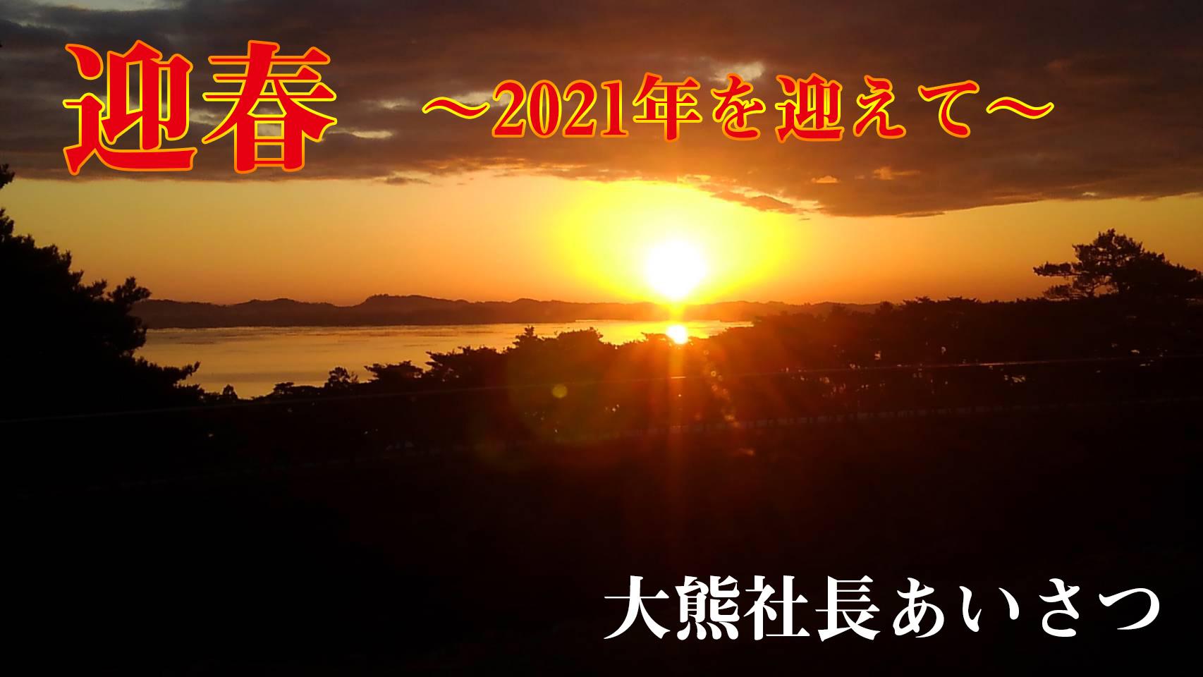 迎春〜2021年を迎えて〜