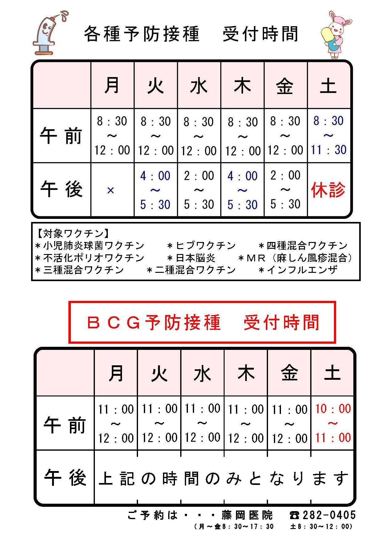 予防 日本 接種 脳炎