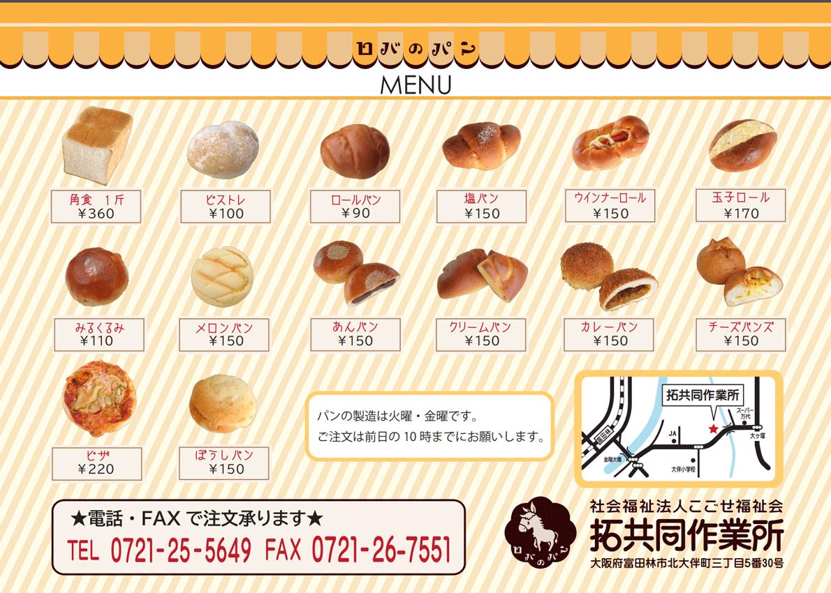 の パン ロバ