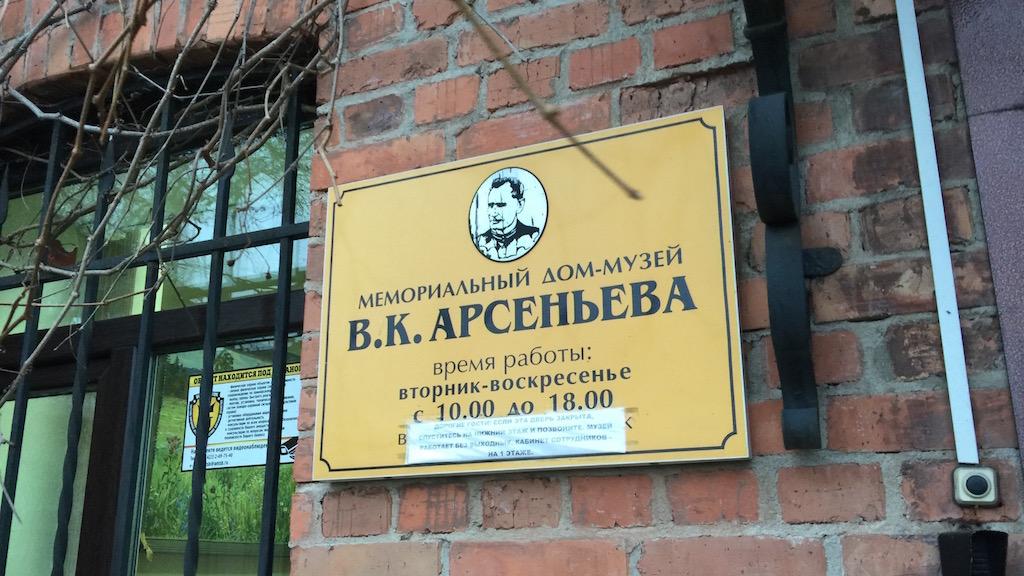 極東ロシアの探検家