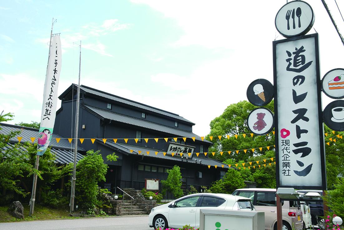 レストラン高知店舗外観
