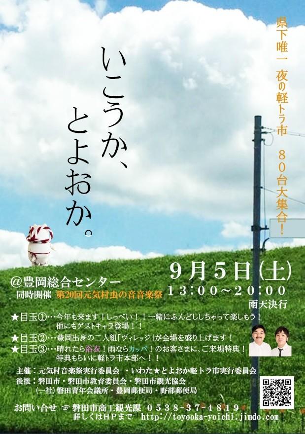いわた★とよおか軽トラ市2015年チラシ
