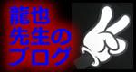 龍也先生blog