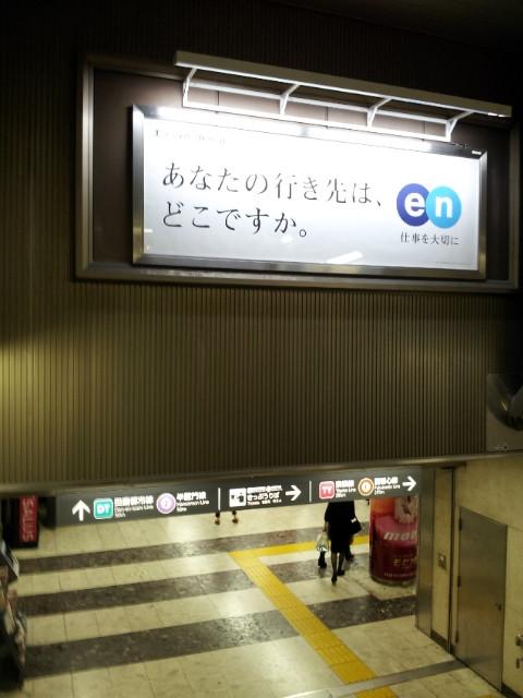 渋谷駅の改札階へ向かう階段の広告