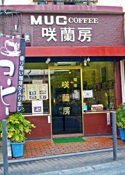 珈琲苑 咲蘭房