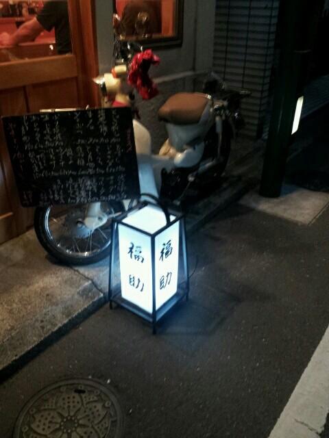 上野毛の小料理屋