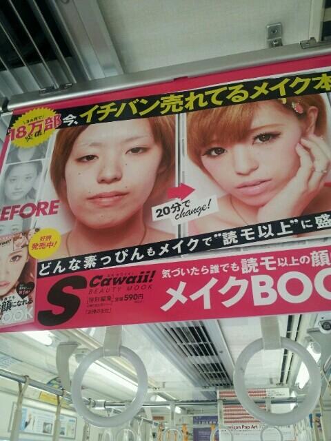 電車の広告