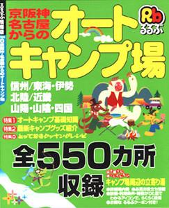 るるぶ社「オートキャンプ場」情報誌表紙 2003