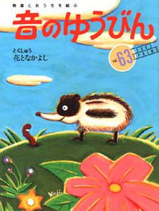 カワイ出版「音のゆうびん」 2002