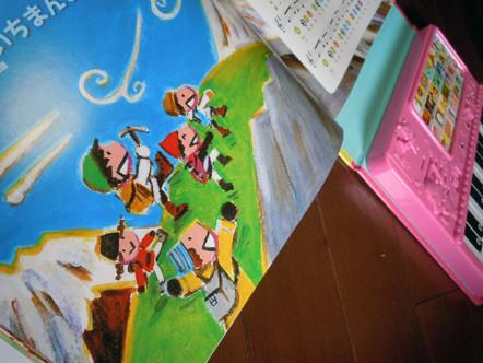 東京書店 ドレミでうたってひこう!「はじめてのピアノえほん」