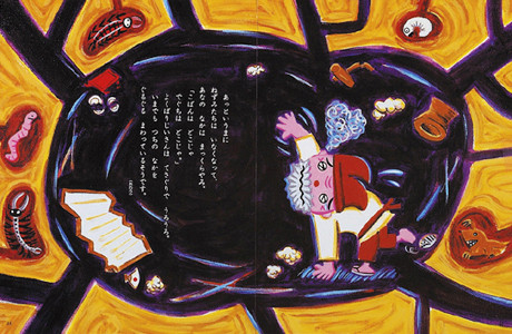 フレーベル館 「キンダーブック2」おむすびころりん 2005