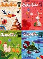 日本道路公団 情報誌表紙