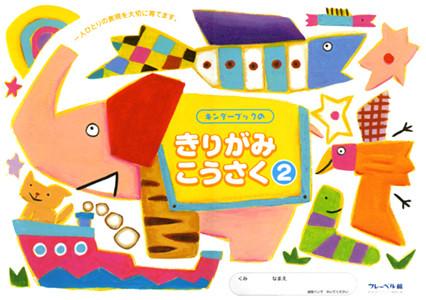 フレーベル館 キンダーブック きりがみこうさく2 パッケージ 2008
