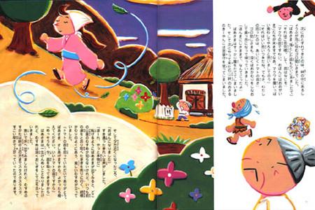 JAグループ 雑誌「家の光」創作童話 拾った苗物 2003
