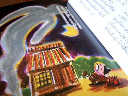 東京書店 創造力と表現力を育む「こわくてたのしいおばけの話90」