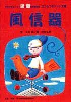 日本標準教育研究所 副教材 〜1999