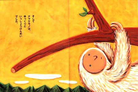 カワイ出版「音のゆうびん」奇妙な動物  オリジナル作品 2002