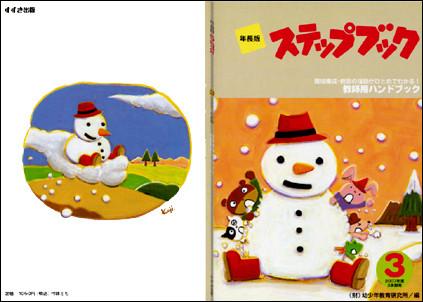 すずき出版「ステップブック」教材表紙 2006