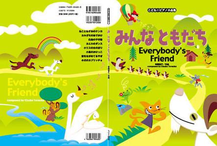 カワイ出版「みんなともだち」楽譜表紙 2003