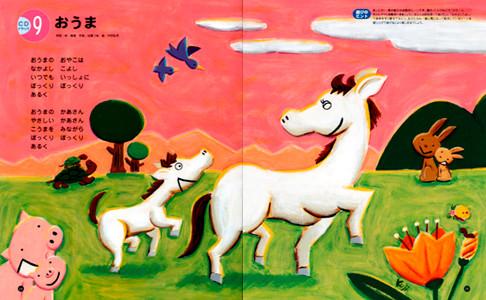 ベネッセコーポレーション「音とおうたでわくわく♪BOOK」たまひよCDつき絵本ブック おうま 2005
