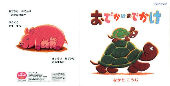 ベネッセコーポレーション「こどもちゃれんじ・baby」おでかけおでかけ  オリジナル作品 2003