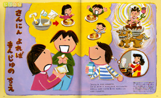小学館 子ども図鑑プレNEO 楽しく遊ぶ学ぶ 「くふうの図鑑」2013年2月発行