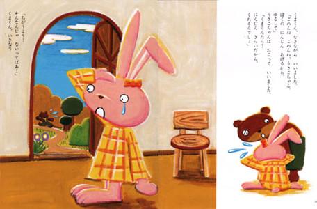 世界文化社「ワンダーブック」すき!きらい! 2004