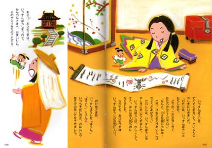 講談社 3さいの本「日本のおはなし」いっすんぼうし 2009
