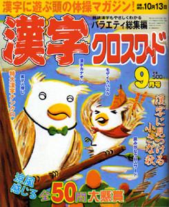 ペーパーハウス「漢字クロスワード」雑誌表紙 2011年9月号