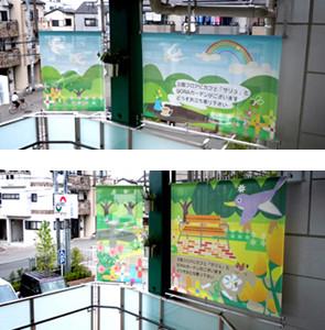 「加美グリーンテラス」 商業施設 階段室 目隠し屋上案内幕 2011