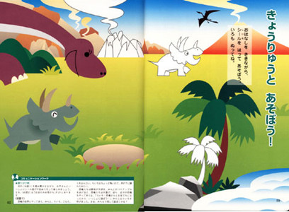新学社「なかよしポピー」シールとぬり絵あそび(きょうりゅう)2004