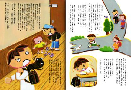 JAグループ 雑誌「家の光」創作童話 ドレミファランドセル 2008