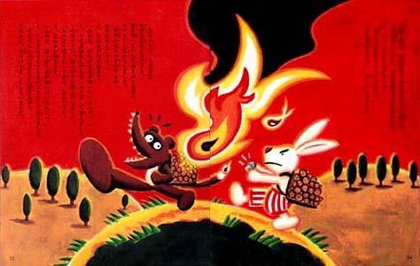 主婦と生活社 絵本「日本のむかしばなし」かちかちやま 2001