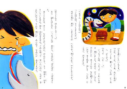愛知県教育振興会「あいち★どくしょタイムぶんこ」夜のどうぶつ園