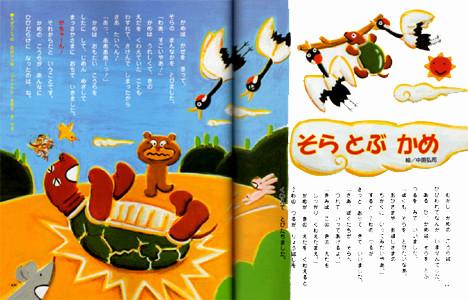 小学館「幼稚園」そらとぶかめ 2007
