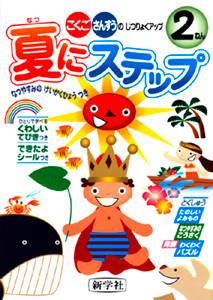 新学社「夏にステップ」教材表紙 2005