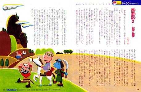ナツメ社「おやすみまえの365話」西遊記 ~金閣と銀閣~