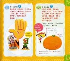 チャイルド本社 たべるのだいすき!食育えほん11「みかん」2013年2月発行