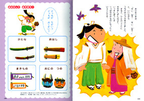 講談社 語りかけ絵本 3さいの本 「日本のおはなし」大きさ比べ 2009年12月発行