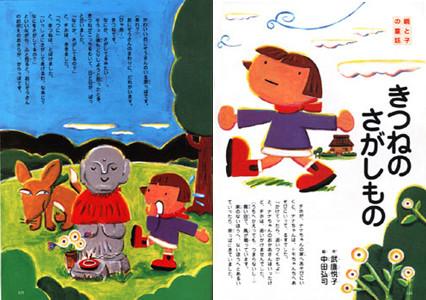 JAグループ 雑誌「家の光」創作童話 きつねのひろいもの 2004