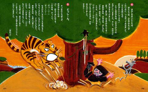 講談社「おともだち」ふるやのもり 日本昔話 2012