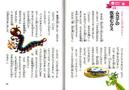 東京書店「おやすみまえの ちいさなちいさなお話90」 【ココロを育むお話】 編 ムカデの医者むかえ