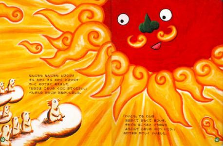 ベネッセコーポレーション「こどもちゃれんじ・すてっぷ」おひさまとぺんぎん 2004
