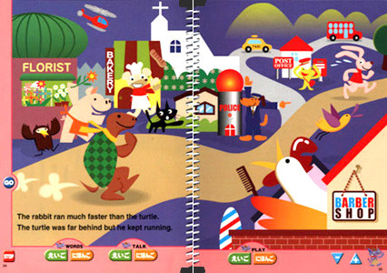 小学館プロダクション EX-pad英語教材 うさぎとかめ 2002