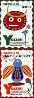 代々木ゼミナール パンフレット 表紙
