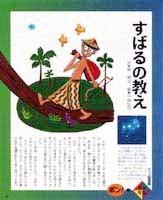ベネッセコーポレーション 雑誌「こどもチャレンジ」〜1999