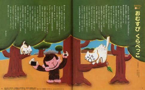 学習研究社「ほっぺ」19号 おむすびくらべっこ 日本民話再話 2007