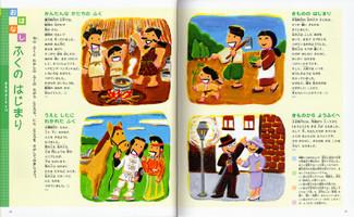 小学館 子ども図鑑プレNEO 楽しく遊ぶ学ぶ 「生活の図鑑」2010年3月発行