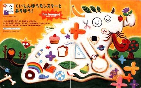 NHK出版「英語であそぼ」遊び くいしんぼうモンスターとあそぼう 2001